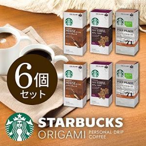 スターバックス オリガミ パーソナルドリップコーヒー 3種類...