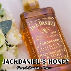 名入れ 彫刻 ギフト (ジャックダニエル ハニー)純正ラベル風 贈り物 ウイスキー 誕生日 結婚祝い...