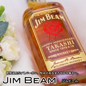 名入れ 彫刻 ギフト (ジムビーム)純正ラベル風 贈り物 ウイスキー 誕生日 結婚祝い 母の日 父の...