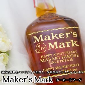 名入れ 彫刻 ギフト (メーカーズマーク)純正ラベル風 贈り物 ウイスキー 誕生日 結婚祝い 母の日...