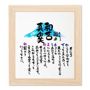 手書きのお名前詩(富士山) 名前 詩 長寿のお祝い、還暦、米...