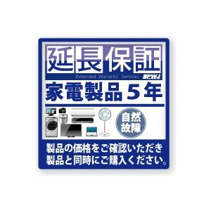 5年延長保証 自然故障 [税込み価格¥21,000〜¥40,000]|giga-web