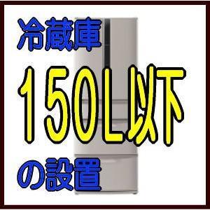 冷蔵庫150L以下の設置費用|giga-web