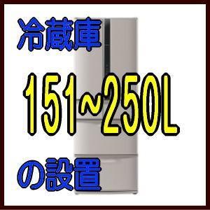 冷蔵庫151L〜250Lの設置費用|giga-web