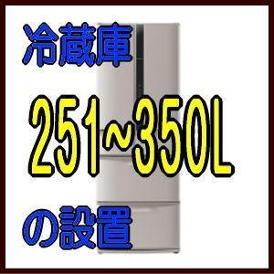 冷蔵庫251L〜350Lの設置費用|giga-web