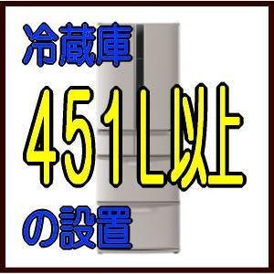 冷蔵庫451L以上の設置費用|giga-web