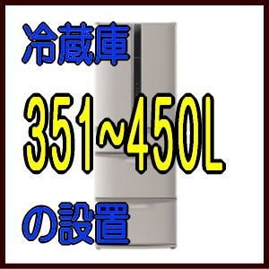冷蔵庫351L〜450Lの設置費用|giga-web