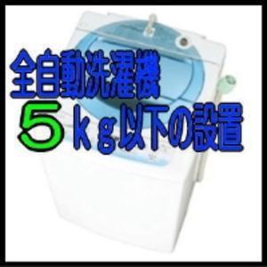 全自動5kg以下の設置費用|giga-web