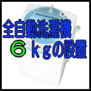 全自動6kgの設置費用|giga-web