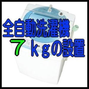 全自動7kgの設置費用|giga-web