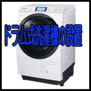 ドラム式洗濯乾燥機の設置費用|giga-web