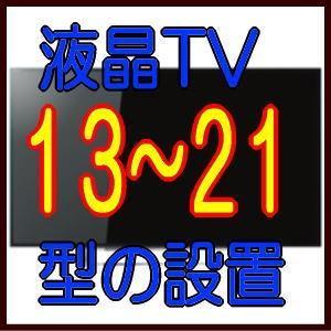 液晶テレビ13〜21型の設置費用|giga-web