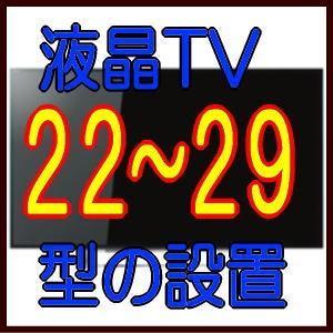 液晶テレビ22〜29型の設置費用|giga-web