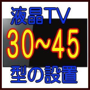液晶テレビ30〜45型の設置費用|giga-web