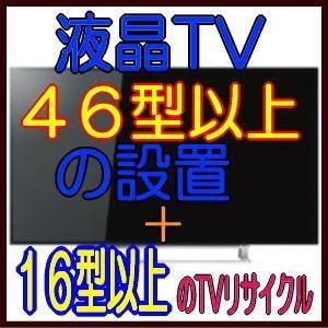液晶テレビ46型以上の設置費用+テレビ16型以上(ブラウン管、薄型TV)リサイクル(リサイクル+収集運搬)|giga-web