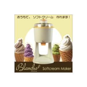わがんせ WGSM892 ソフトクリームメーカー Blanche|giga-web