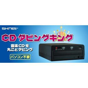 SKNET(エスケイネット) SK-CDB CDダビングキング|giga-web