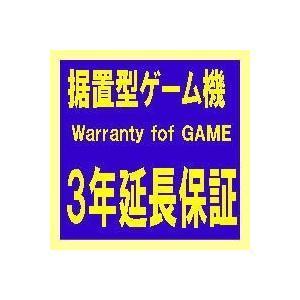 ゲーム3年延長保証(据え置き型) giga-web