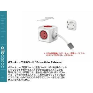 パワーキューブ 延長コード1.5m Power Cube Extended(レッド)|gigamedia2|04