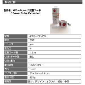 パワーキューブ 延長コード1.5m Power Cube Extended(レッド)|gigamedia2|06