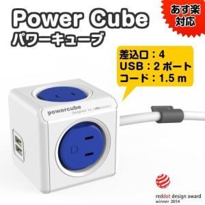 パワーキューブ 延長コード1.5m USB Power Cube Extended USB|gigamedia2|02
