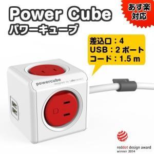 パワーキューブ 延長コード1.5m USB Power Cube Extended USB|gigamedia2|03