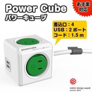 パワーキューブ 延長コード1.5m USB Power Cube Extended USB|gigamedia2|04