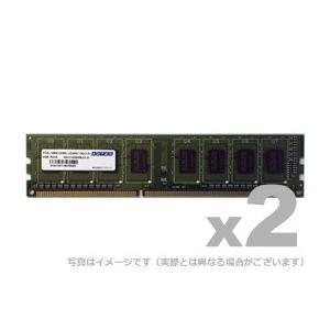 アドテック デスクトップ用増設メモリ DDDR3L-1600 240pin UDIMM 2GB 省電力/低電圧対応 2枚組 ADTEC ADS12800D-LH2GW gigamedia2