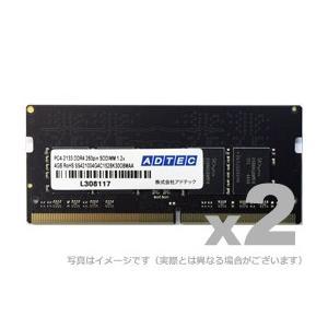 アドテック ノートパソコン用増設メモリ DDR4-2133 SO-DIMM 4GB 2枚組 省電力 ADTEC ADS2133N-X4GW|gigamedia2