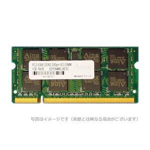アドテック ノートパソコン用 増設メモリ DOS/V用 DDR2-667 SO-DIMM 1GB 1Gbit ADTEC ADS5300N-S1G|gigamedia2