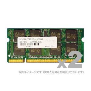 アドテック ノートパソコン用 増設メモリ DOS/V用 DDR2-667 SO-DIMM 1GB 2枚組 1Gbit ADTEC ADS5300N-S1GW|gigamedia2