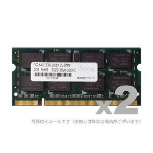 アドテック ノートパソコン用 増設メモリ DOS/V用 DDR2-800 SO-DIMM 1GB 2枚組 ADTEC ADS6400N-1GW|gigamedia2