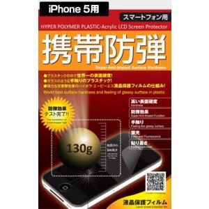 レビュー特典(もう一枚)保護フィルム 保護 シート 衝撃吸収プロテクター iPhone 5/ 5S用 ハイポラ・エーピーエス 携帯防弾シート|gigamedia2