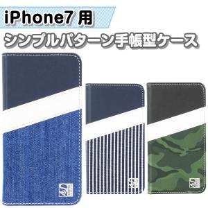 iPhone8/7用  シンプルパターン手帳型ケース Bi7-S01BL 藤本電業 FSC|gigamedia2