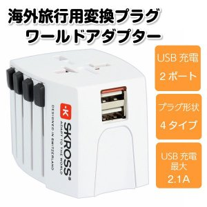 海外旅行用変換プラグ USB充電ポート付  ワールドアダプター SKROSS DN-SW01|gigamedia2