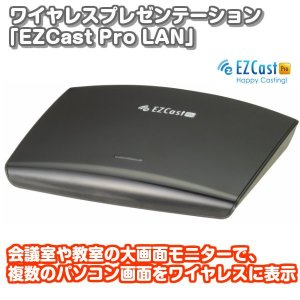 ワイヤレス プレゼンテーション EZCast Pro LAN EZPRO-LANB01|gigamedia2