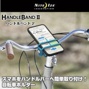 NITE IZE(ナイトアイズ) ハンドルバンド2  HDB2-38-R3|gigamedia2