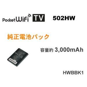 ワイモバイル Pocket WiFi 502HW 対応 純正電池パック HWBBK1|gigamedia2