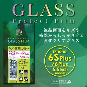 強化ガラスフィルム0.33 for iPhone6s Plus/6 Plus IMD-F424 IMMEDIA|gigamedia2