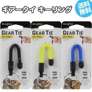 ギアータイ キーリング KGL-01-R6 NITE-IZE(ナイトアイズ) GTK6-01-2R7|gigamedia2