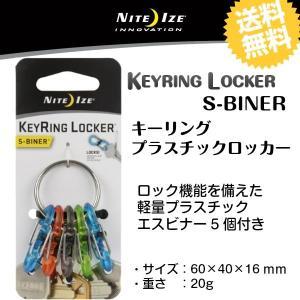 キーリング プラスチックロッカー KRGP-11-R3|gigamedia2