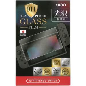 任天堂 Switch専用 強化ガラスフィルム 光沢防指紋 MUNSGF|gigamedia2