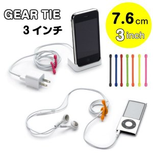 NITE-IZE(ナイトアイズ) GEAR TIE ギアータイ 3 inch(3インチ) 7.6cm|gigamedia2