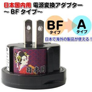 日本国内専用変換アダプター BFタイプ|gigamedia2