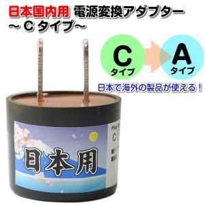日本国内専用変換アダプター Cタイプ|gigamedia2