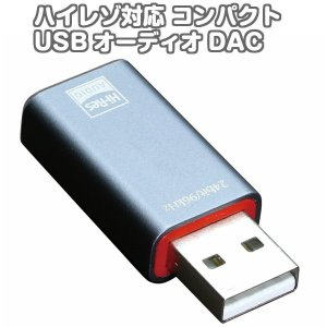 USBメモリータイプのハイレゾ対応USBオーディオDAC PAV-HAUSB プリンストン|gigamedia2