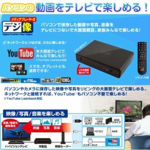 デジ像 ネットワークメディアプレーヤー2|gigamedia2