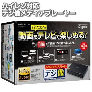ハイレゾ対応ネットワークメディアプレーヤー「デジ像メディアプレーヤー」 PPAV-MP2YTHR プリンストン|gigamedia2