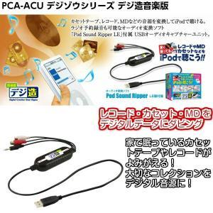 デジ造音楽版 USBオーディオキャプチャーユニット|gigamedia2