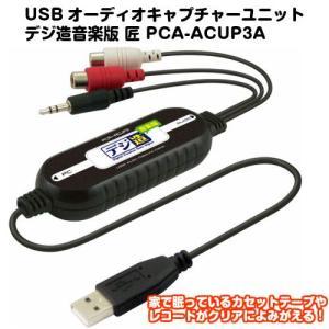USBオーディオキャプチャーユニット「デジ造音楽版 匠」|gigamedia2